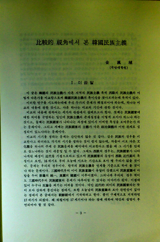 鶴本書店 : 民族共同体と国家発...