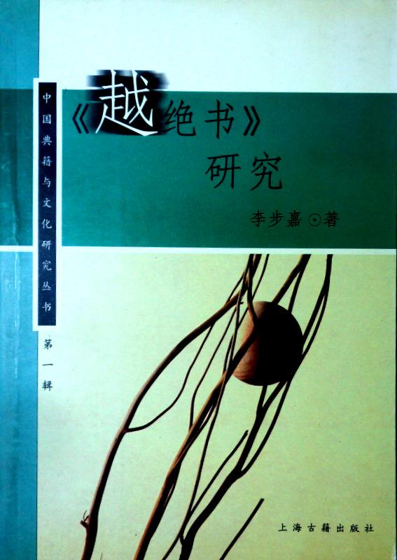 鶴本書店 : 《越絶書》研究* 目...