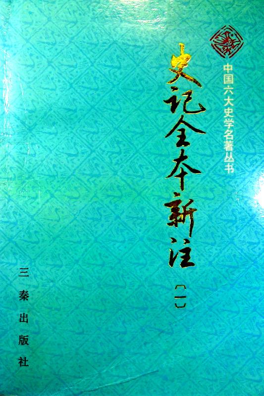 鶴本書店 : 史記会注考証 12欠*