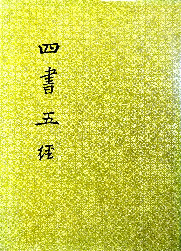 書 五経 四