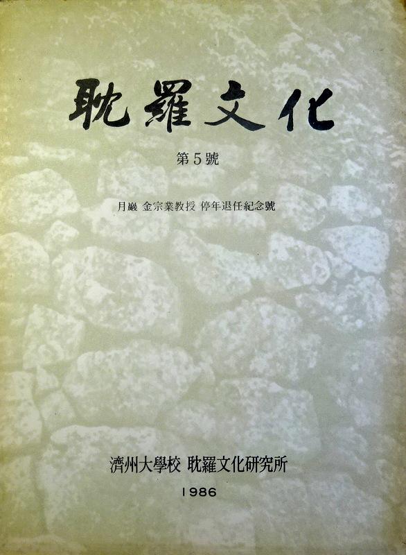 鶴本書店 : 耽羅文化 05―月巌金...