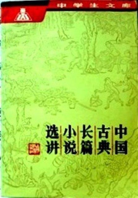 鶴本書店 : 東周列国故事新編
