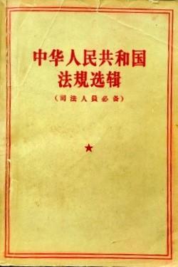 鶴本書店 : 最新中華人民共和国...