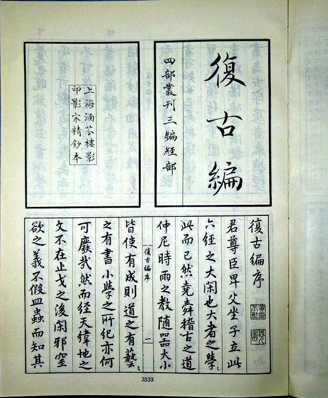 鶴本書店 : 中庸説殘本 孟子傳 讀四書叢説 公是先生七經小傳 爾雅疏 急 ...